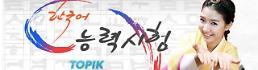.2018年韩国语能力考试在72国分5届进行.