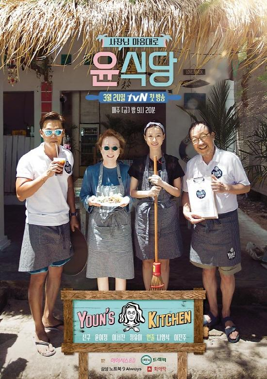 《尹食堂》第二季或将赴西班牙拍摄 计划明年1月播出