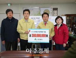 권영진 대구시장, 포항 지진피해 지원금 전달