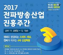 """전파가 이끄는 4차 산업혁명, """"전파방송산업 진흥주간에 확인하세요"""""""