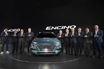현대차, 광저우 모터쇼서 중국형 코나 '엔시노' 선봬