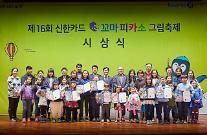 신한카드, 창립 10주년 기념 꼬마피카소 그림축제 시상식 개최