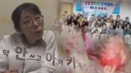 """'그것이 알고싶다'안아키 김효진 한의사""""3도화상 온수로 치료,약 쓰지 마""""숯가루 처방까지"""
