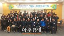 고양시 기업·경제인 워크숍 개최