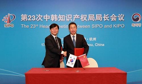 第23次中韩知识产权局局长会议在杭州举行