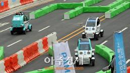 경기도 자율주행을 주제 세계 최초로 열린 '2017 판교자율주행모터쇼
