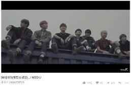 방탄소년단 I NEED U MV, 조회수 1억뷰 달성…1억뷰 돌파 MV 10편 보유