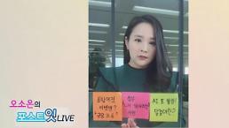 [아주동영상][오소은의 포스트잇LIVE] 11월20일(월) 빠르게 살펴보는 뉴스