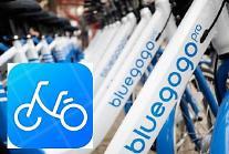 업계 3위 '블루고고' 파산으로 본 중국 공유자전거 시장