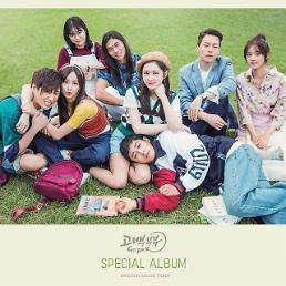 종영 아쉬움 달랜다고백부부 OST, 오늘(20일) 정오 발매