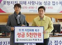 이동국, 고향 포항에 지진피해 성금 5000만원 기부