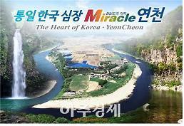 경기도 문화원 연합회 시낭송의 밤 '시가예찬 2017 in 연천' 개최