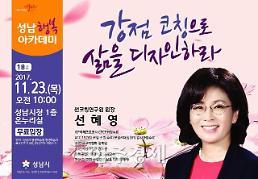 성남시 선혜영 썬코칭연구원장 초빙 강연