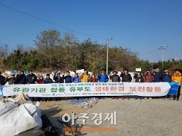 충남도, 유부도서 '해양생태 환경 보전' 활동