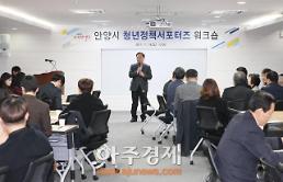 안양시 청년정책 서포터즈 워크숍 개최
