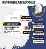 .浦项市被指定为特别灾难地区 教育部称高考绝不会再次延期.