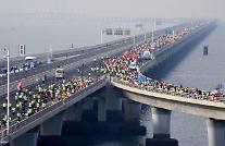 [영상중국] 칭다오 '2017 해상 국제 마라톤 대회' 개최