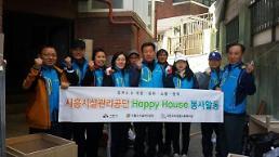 시흥시시설관리공단  재능기부로 HAPPY HOUSE 봉사활동