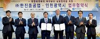 인천시, ㈜한진중공업과 북항배후부지 투자유치 협력