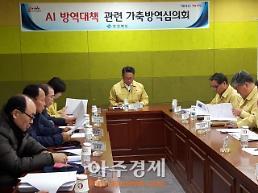 경북도, AI 차단방역 위한 중대 결정