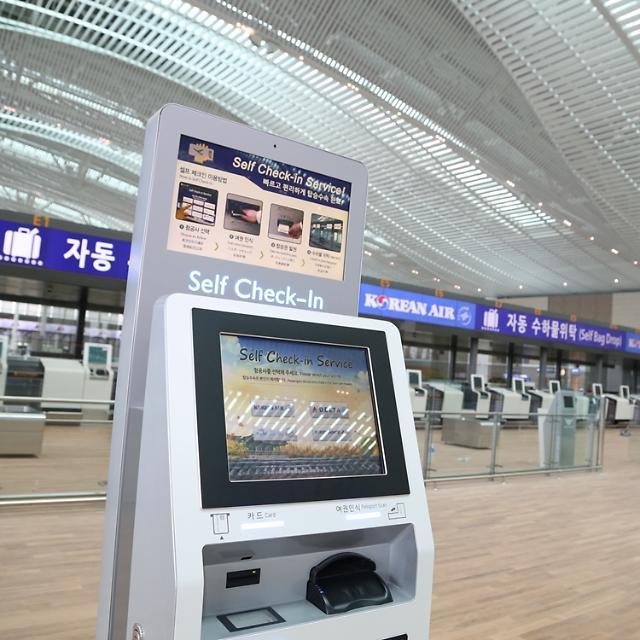 仁川机场第二航站楼全面升级 欲凭高端技术打造全球智能机场