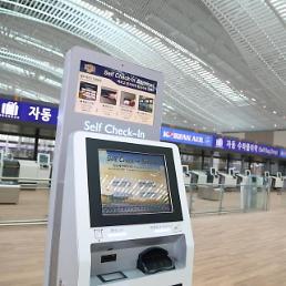 .仁川机场第二航站楼全面升级 欲凭高端技术打造全球智能机场.