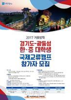 경기도-중국 광둥성 '국제교류캠프' 참가자 모집...아주대서 진행