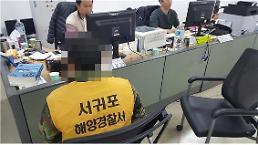 서귀포해경, 취업비자 만료 40대 중국인…야간선박침입절도로 긴급체포