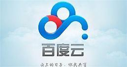 .百度将于明年初进军韩国云服务市场.