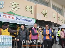 영천시자원봉사센터, 포항지진 피해 복구현장 지원 활동 펼쳐