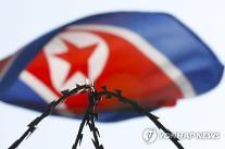 美 북한 선박 20척 등 고강도 제재…테러지원국 지정이어 北 고립화 가속