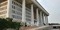 [오늘의 국회 일정(22일)] 추미애·홍준표·안철수·유승민·이정미 등 지도부 종합