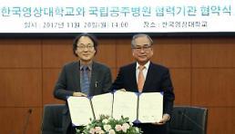 한국영상대, 국립공주병원과 정신건강 증진 업무협약 체결