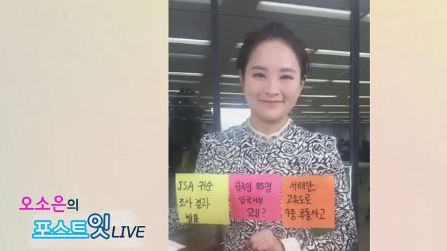 [아주동영상][오소은의 포스트잇LIVE] 11월22일(수) 빠르게 살펴보는 뉴스