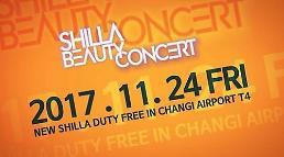.新罗免税店将在新加坡举行韩流演唱会 SHINee和Red Velvet等出席.