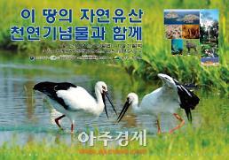 예산군, '2017년 이 땅의 자연유산 천연기념물 특별전' 개최