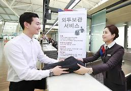 .仁川机场下月起提供厚衣免费保存服务.