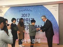 충남 서천 동강중학교, 2017 대한민국청소년기자대상 영상부문 수상