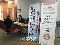 경기도 소상공인 창업아카데미 운영성과