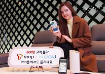 SKT T맵, 아이폰에서도 이용하세요