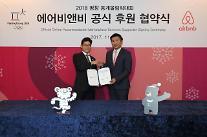 평창 조직위·에어비앤비, '온라인 숙박 예약 서비스' 부문 공식 협약