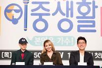 [AJU★종합] 태양-씨엘-오혁 '이중생활'이 궁금하다면 '본방사수'