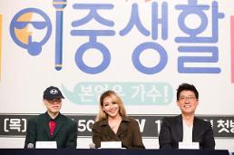 [AJU★종합] 태양-씨엘-오혁 이중생활이 궁금하다면 본방사수