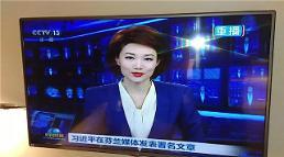 특급 호텔 15곳 중국 CC-TV채널 무단 방송 논란