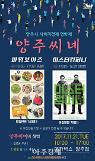 양주시 사회적경제 영화제'양주씨네'개최