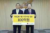 KB금융-신한금융, 불우이웃돕기성금 100억씩 기부