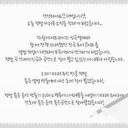 KCM, 내년 초 컴백 예고 12월 신곡과 전국투어 연기···너무나 아쉬워
