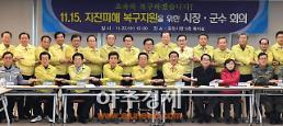 포항지진은 국가재난, 경북도+유관기관+시군 총력지원 돌입