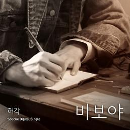 감성 발라더' 허각, 신곡명 '바보야' 공개··· 강추위 녹일 허각표 발라드