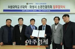 수원대-화성시 소공인협회, 산학협력 발전 위한 업무협약 체결